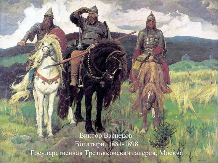 Виктор Васнецов Богатыри, 1881-1898 Государственная Третьяковская галерея, Мо...
