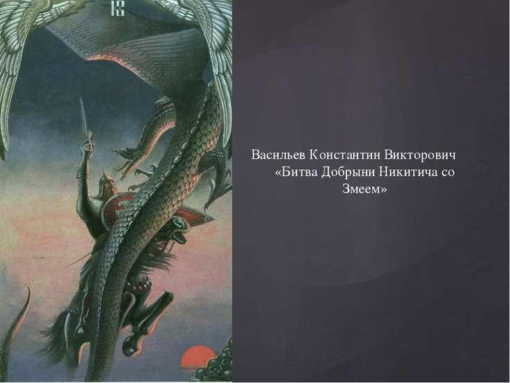 Васильев Константин Викторович «Битва Добрыни Никитича со Змеем»