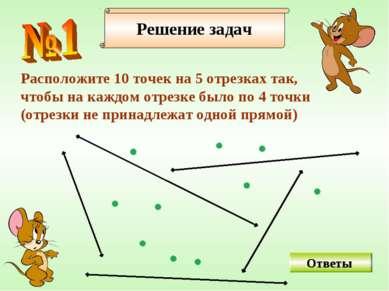Решение задач Расположите 10 точек на 5 отрезках так, чтобы на каждом отрезке...