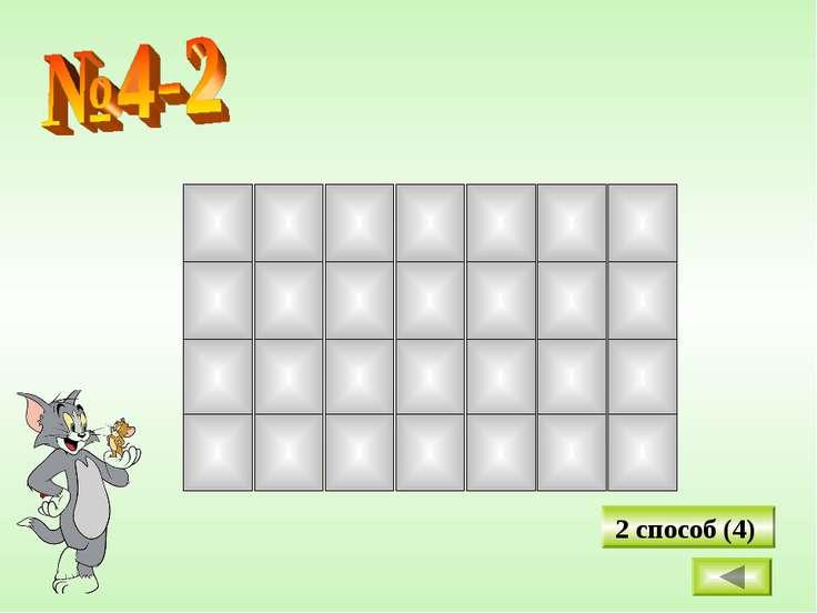 2 способ (4)