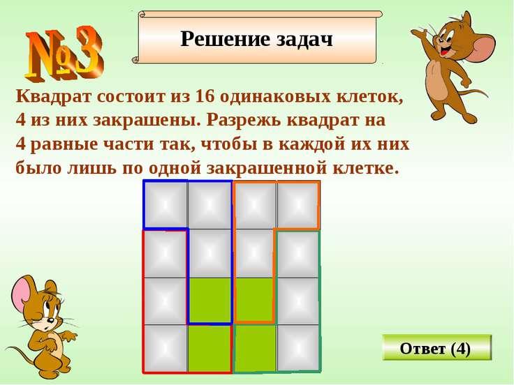 Квадрат состоит из 16 одинаковых клеток, 4 из них закрашены. Разрежь квадрат ...