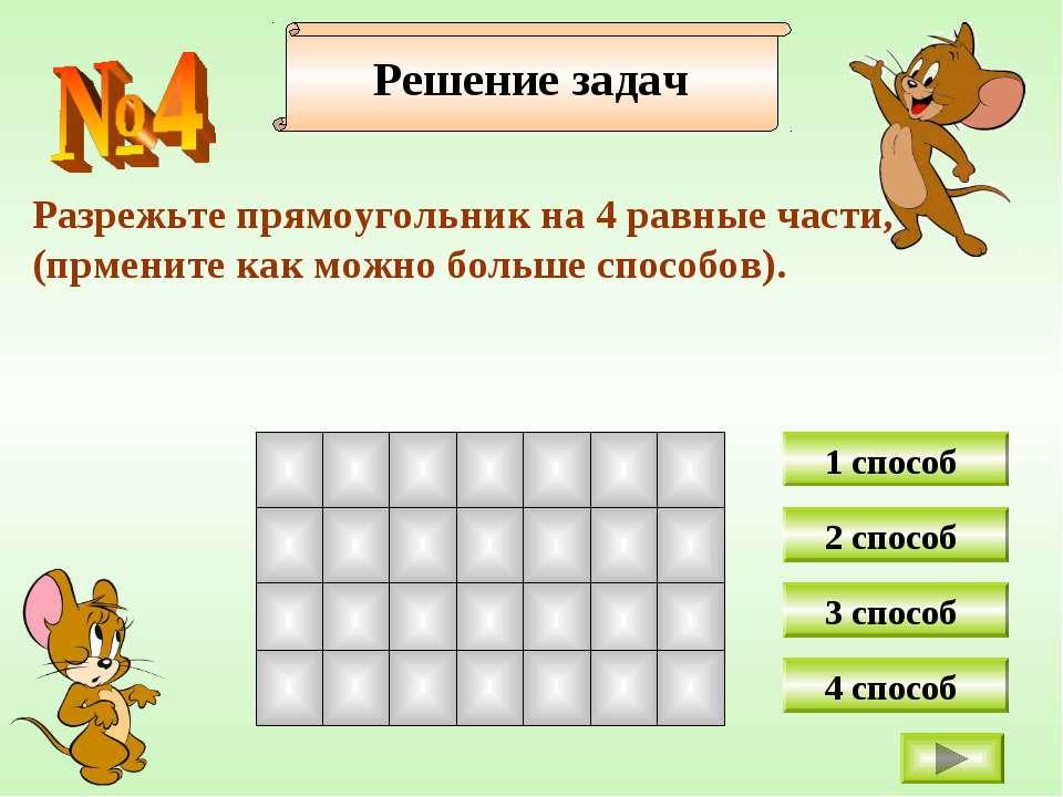 Разрежьте прямоугольник на 4 равные части, (прмените как можно больше способо...