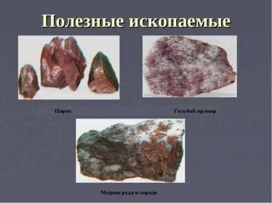 Полезные ископаемые Пирит Голубой мрамор Медная руда в породе
