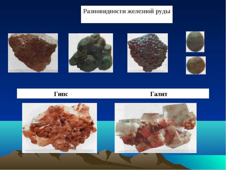 Разновидности железной руды Гипс Галит