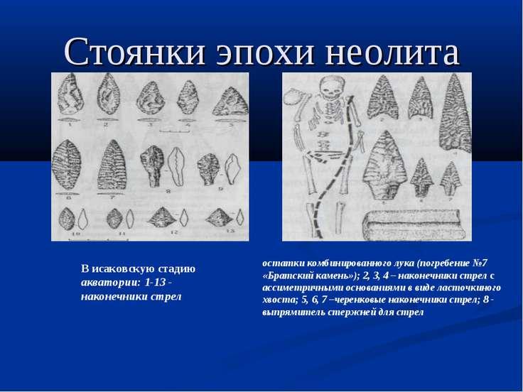 Стоянки эпохи неолита В исаковскую стадию акватории: 1-13 - наконечники стрел...