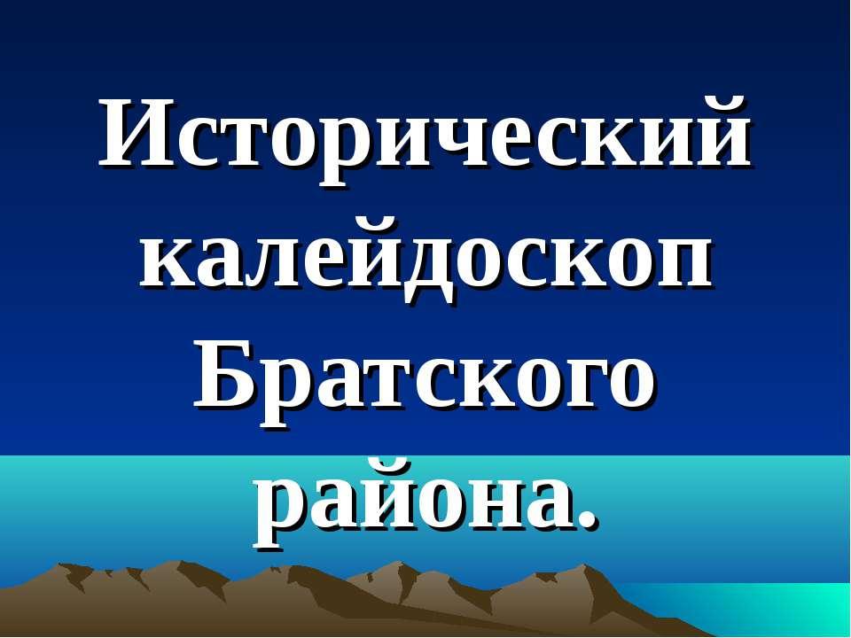 Исторический калейдоскоп Братского района.