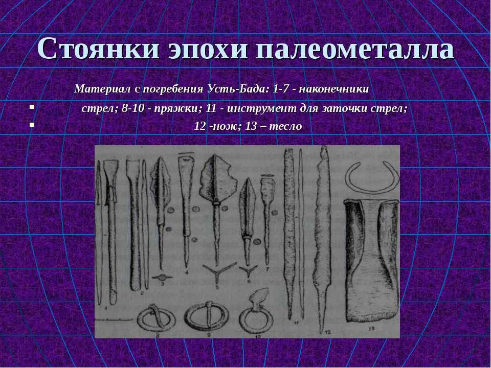 Стоянки эпохи палеометалла Материал с погребения Усть-Бада: 1-7 - наконечники...