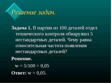 Решение задач. Задача 1. В партии из 100 деталей отдел технического контроля ...