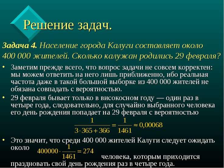 Задача 4. Население города Калуги составляет около 400 000 жителей. Сколько к...