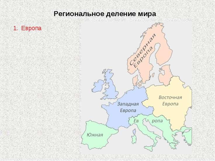 Региональное деление мира Европа
