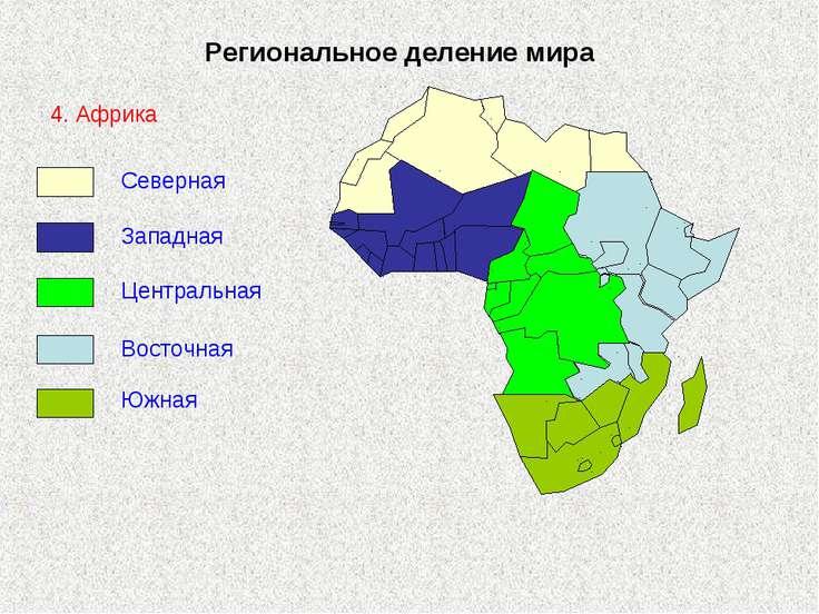 Региональное деление мира 4. Африка Северная Западная Центральная Восточная Ю...
