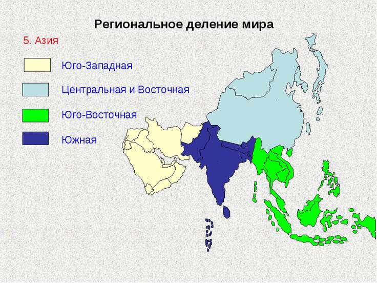 Региональное деление мира 5. Азия Центральная и Восточная Юго-Западная Южная ...