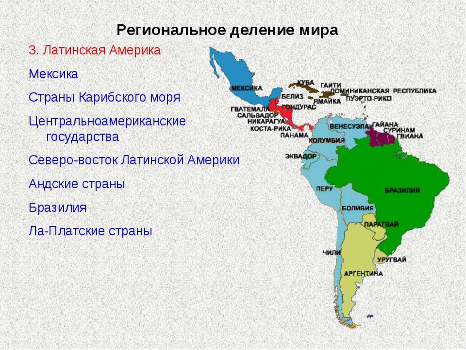 Региональное деление мира 3. Латинская Америка Мексика Страны Карибского моря...