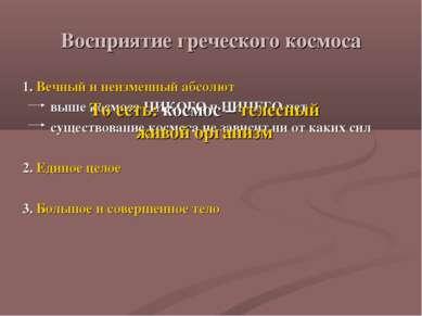 Восприятие греческого космоса 1. Вечный и неизменный абсолют выше космоса НИК...