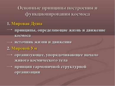 Основные принципы построения и функционирования космоса 1. Мировая Душа принц...