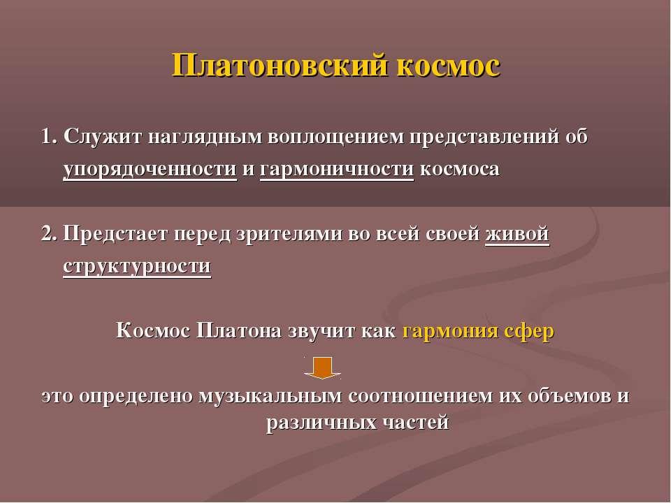 Платоновский космос 1. Служит наглядным воплощением представлений об упорядоч...