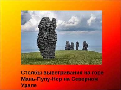 Столбы выветривания на горе Мань-Пупу-Нер на Северном Урале