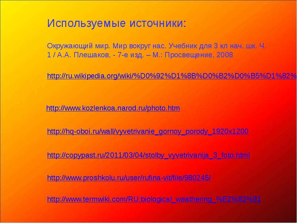 http://www.termwiki.com/RU:biological_weathering_%E2%82%81 http://ru.wikipedi...