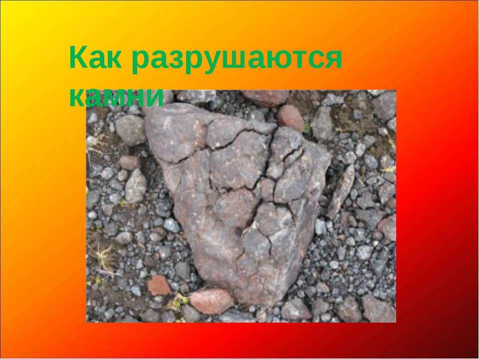 Как разрушаются камни