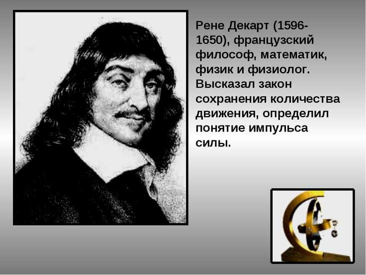 Рене Декарт (1596-1650), французский философ, математик, физик и физиолог. Вы...