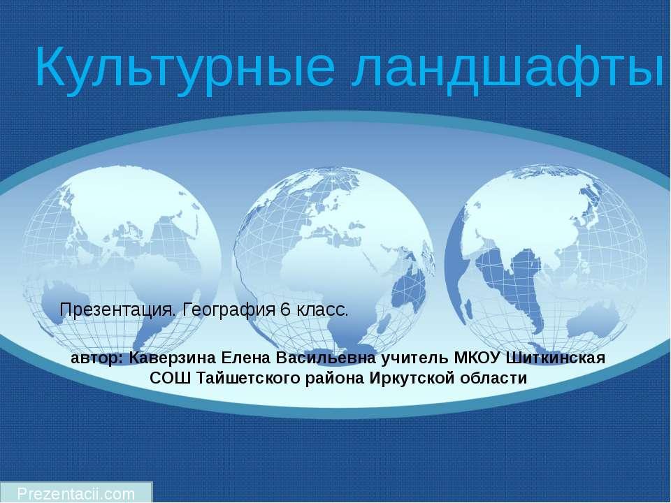 Prezentacii.com Культурные ландшафты автор: Каверзина Елена Васильевна учител...