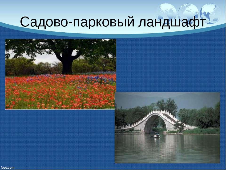 Садово-парковый ландшафт