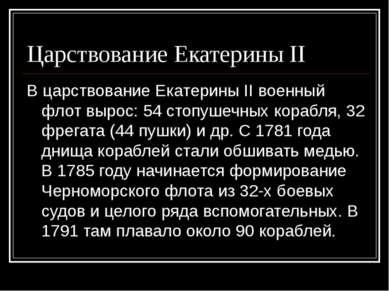 Царствование Екатерины II В царствование Екатерины II военный флот вырос: 54 ...