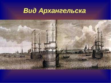 Вид Архангельска