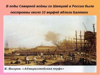 В годы Северной войны со Швецией в России были построены около 10 верфей вбли...