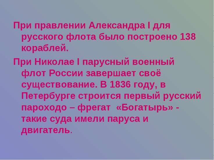 При правлении Александра I для русского флота было построено 138 кораблей. Пр...
