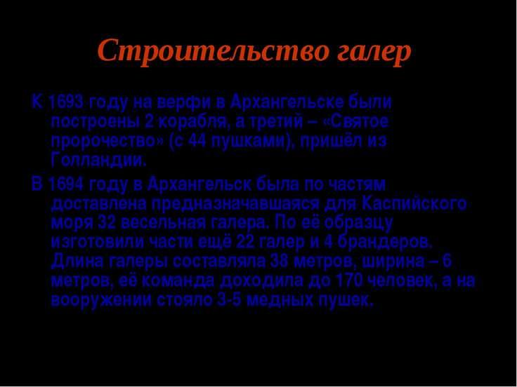 Строительство галер К 1693 году на верфи в Архангельске были построены 2 кора...