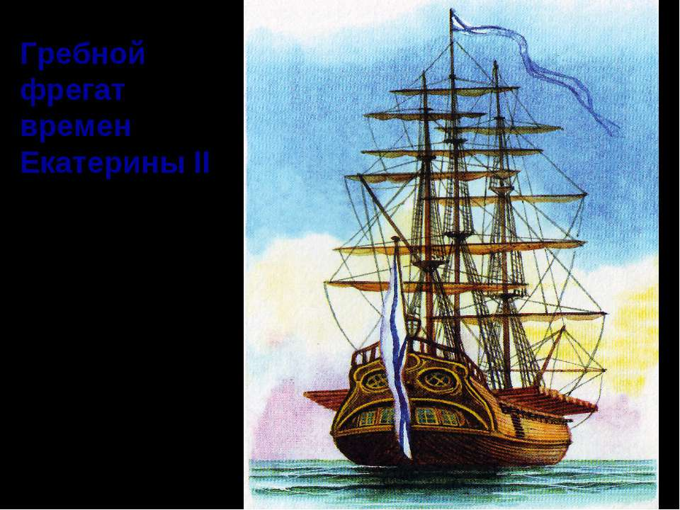Гребной фрегат времен Екатерины II