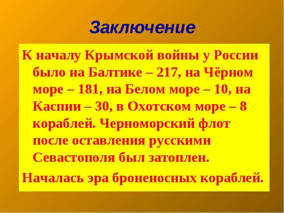 Заключение К началу Крымской войны у России было на Балтике – 217, на Чёрном ...