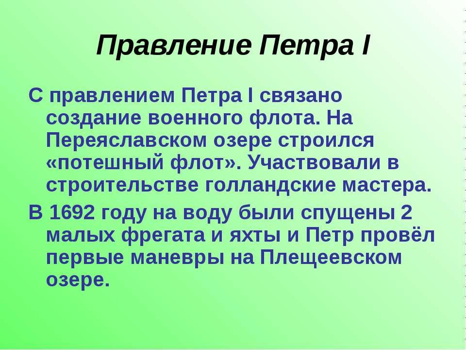 Правление Петра I С правлением Петра I связано создание военного флота. На Пе...