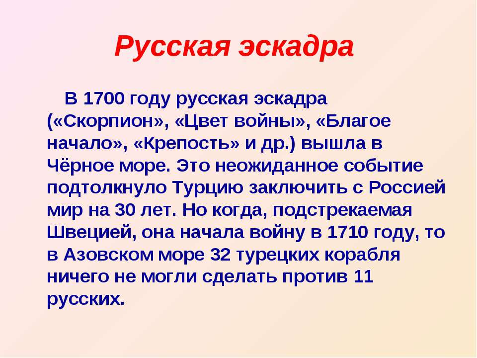 Русская эскадра В 1700 году русская эскадра («Скорпион», «Цвет войны», «Благо...