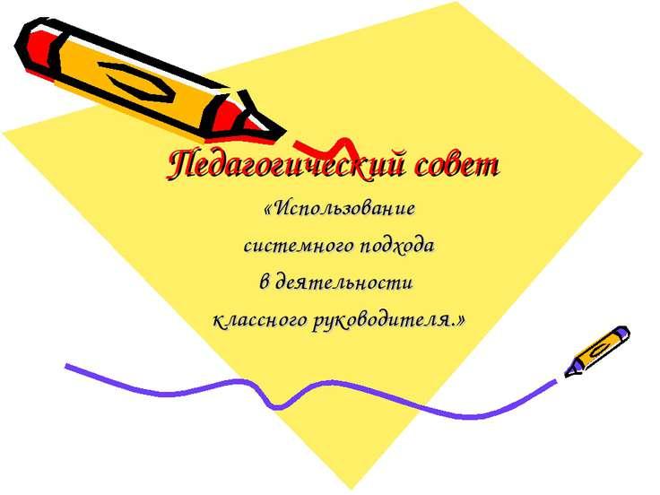 Педагогический совет «Использование системного подхода в деятельности классно...