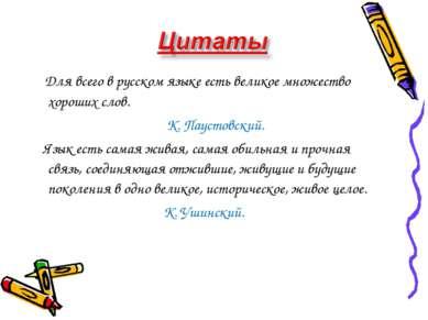Для всего в русском языке есть великое множество хороших слов. К. Паустовский...