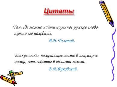 Там, где можно найти коренное русское слово, нужно его находить. А.Н. Толстой...