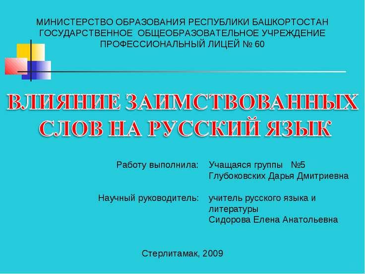 МИНИСТЕРСТВО ОБРАЗОВАНИЯ РЕСПУБЛИКИ БАШКОРТОСТАН ГОСУДАРСТВЕННОЕ ОБЩЕОБРАЗОВА...