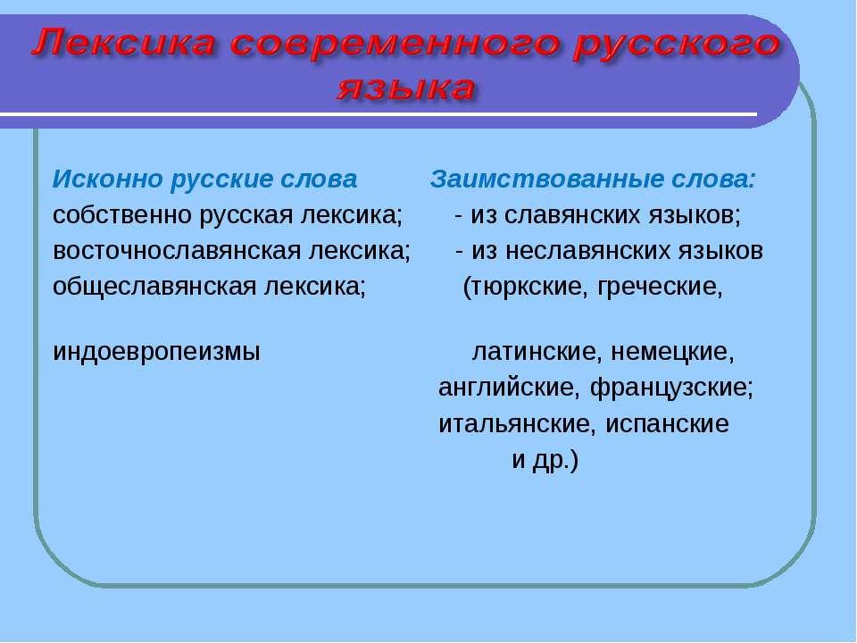 Исконно русские слова Заимствованные слова: собственно русская лексика; - из ...