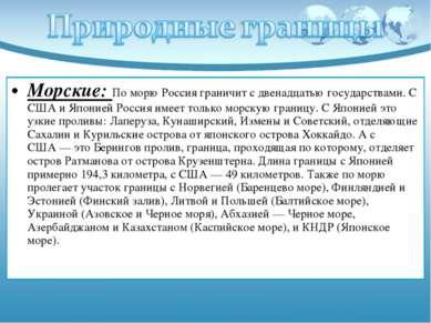 Морские: По морю Россия граничит с двенадцатью государствами. С США и Японией...