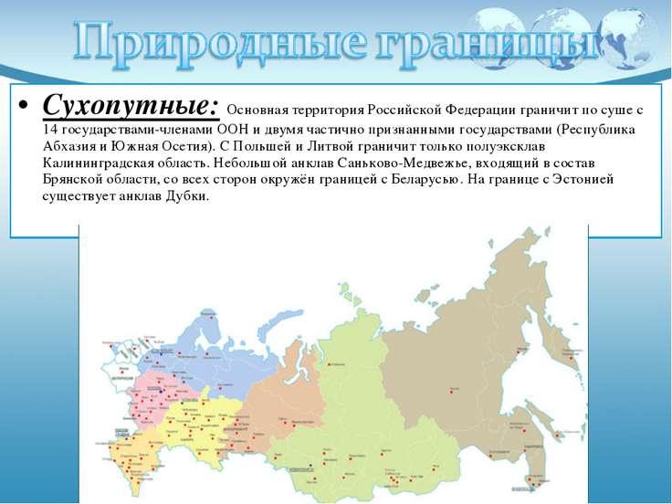 Сухопутные: Основная территория Российской Федерации граничит по суше с 14 го...