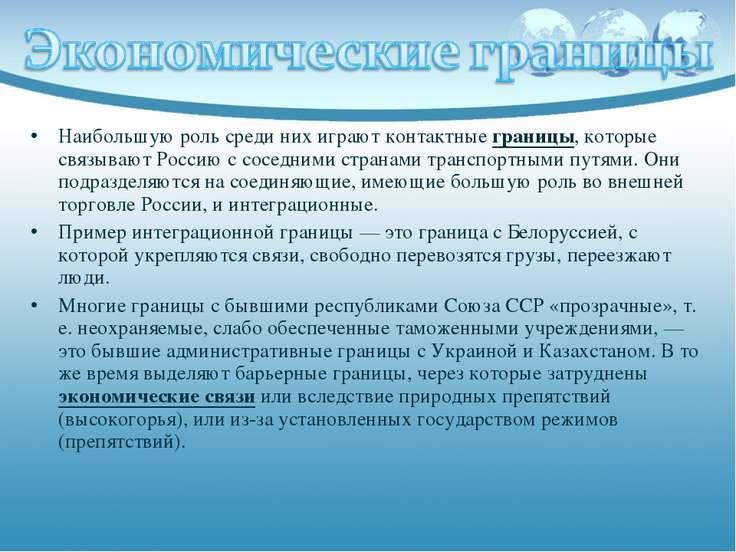 Наибольшую роль среди них играют контактные границы, которые связывают Россию...