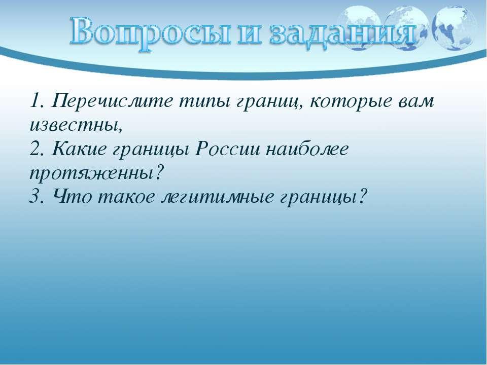 1. Перечислите типы границ, которые вам известны, 2. Какие границы России наи...