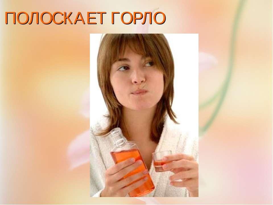 ПОЛОСКАЕТ ГОРЛО