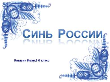 Яньшин Иван,6 б класс