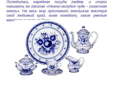 Полюбилась нарядная посуда людям, и стали называть ее ласково «Нежно-голубое ...