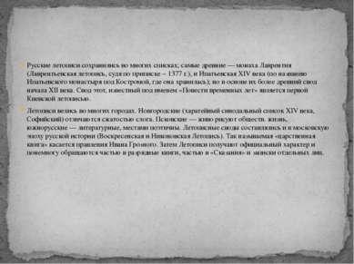 Русские летописи сохранились во многих списках; самые древние— монаха Лаврен...