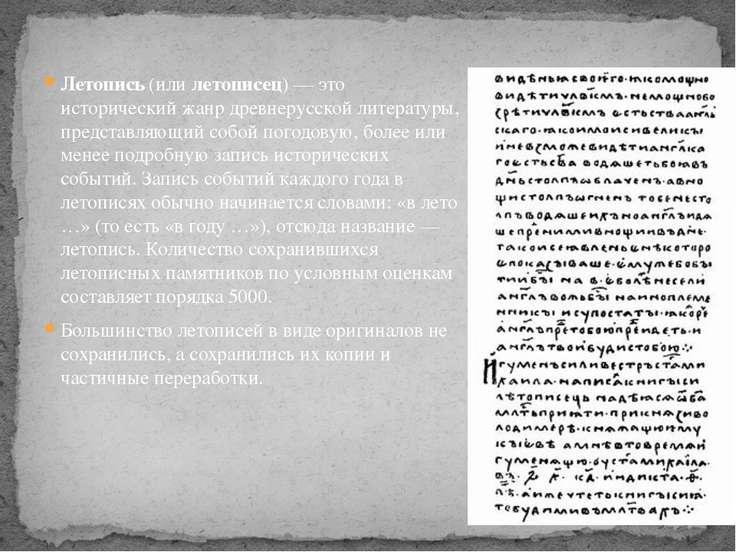Летопись (или летописец)— это исторический жанр древнерусской литературы, пр...