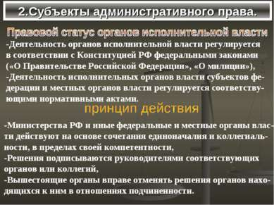 2.Субъекты административного права. -Деятельность органов исполнительной влас...